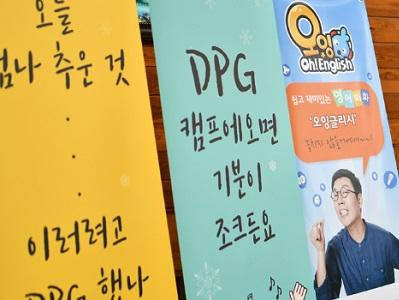 1회 DPG 다나와캠프 후기 마이크론 SSD 팀원분들 수고하셨어요.