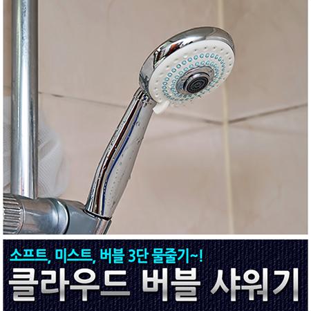 3단 물줄기 클라우드 버블 샤워기 사...