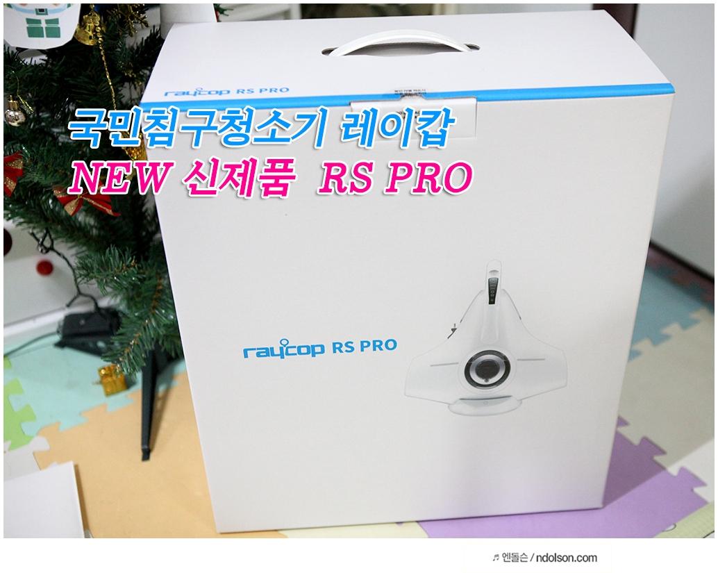 레이캅 시제품 RS PRO 개봉기 및 사용...