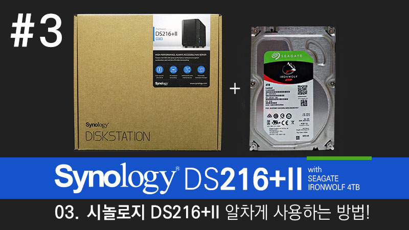 NAS 리뷰 - Synology DS216+II NAS / ...
