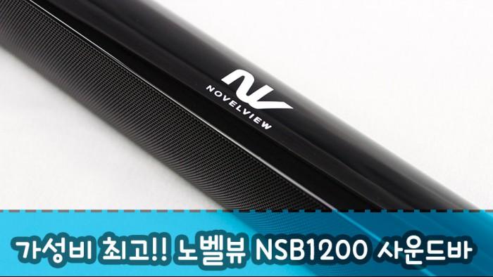 가성비 최고!! 노벨뷰 NSB1200 사운드...