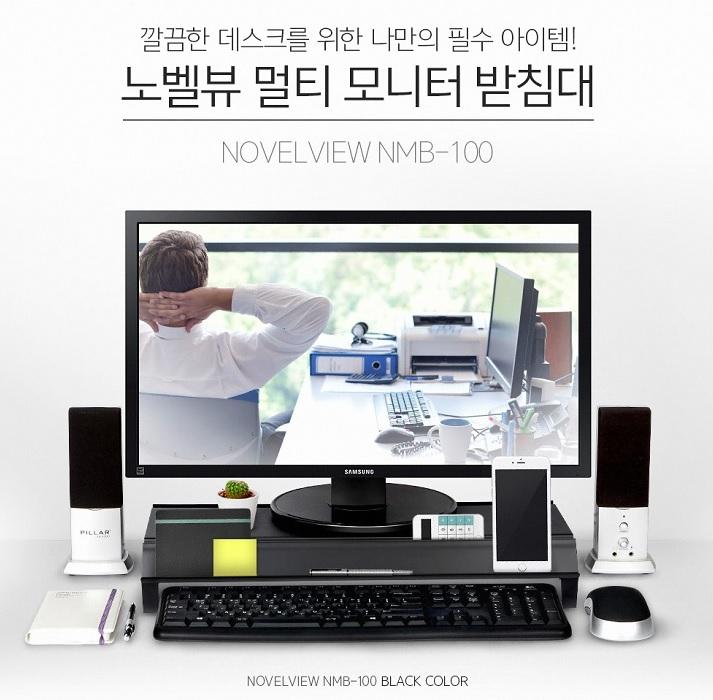노벨뷰 모니터 받침대 NMB-100 체험단...