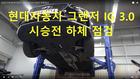 [오토기어] 현대자동차 그랜저 IG 3 0 시승전 하체 점검