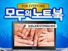 유니씨앤씨 '삼성 NT370E4Q-KD1S' 노트북 29만 9000원에 출시