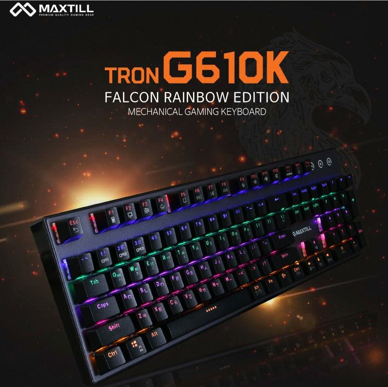 MAXTILL TRON G610K FALCON 필드테스...