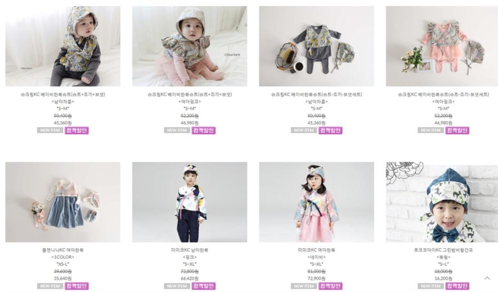 백일아기옷&예쁜아기옷 코코나르디!...
