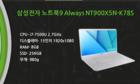 1월 다나와 표준노트북 삼성...