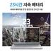 한번 충전으로 23시간을? 삼성노트북 NT900X5N-X716 런칭 이벤트