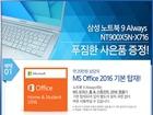 유니씨앤씨, 삼성노트북9 출시 기념 행사 진행