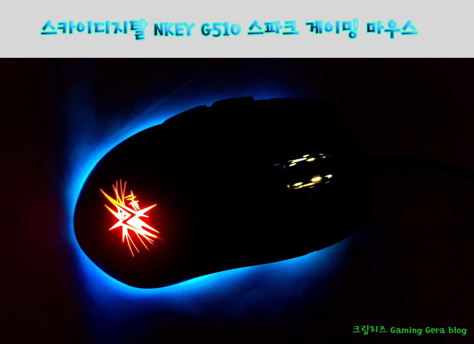 [화려한 LED, 안정적인 그립감] 스카이디지탈 NKEY G510 스파크 리뷰