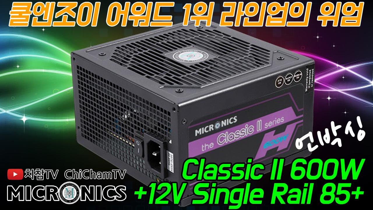 [치참TV] 마이크로닉스 Classic II 60...