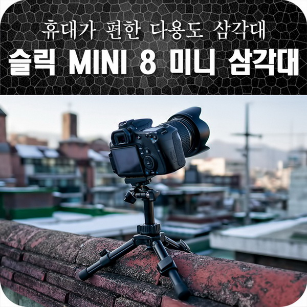 휴대용 미니 삼각대 슬릭 MINI 8...