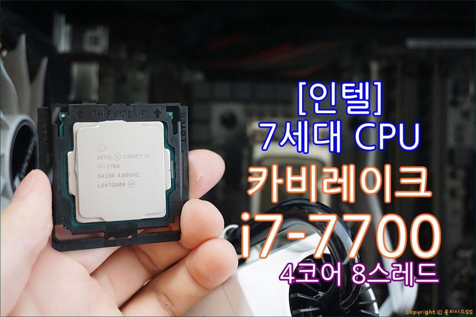 인텔 7세대 CPU 카비레이크 i7-7700 ...