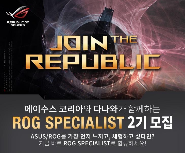 에이수스코리아 ♥ 다나와가 함께하는 ROG SPECIALIST 2기 모집!!!