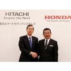 혼다와 히타치 오토모티브, 전기 자동차 모터 사업 합작 회사 설립