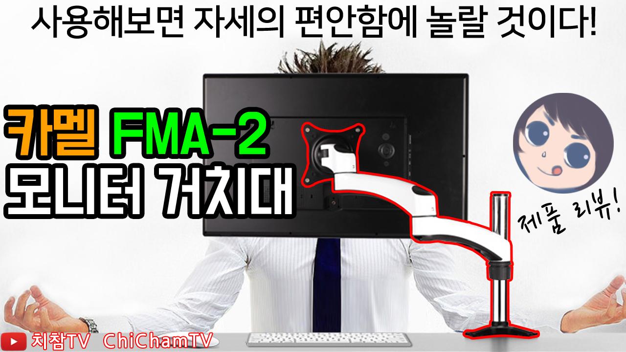 [치참TV] 카멜 FMA-2 모니터 거치대 ...