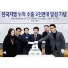 한국지엠, 15년 만에 누적 수출량 2천만대 돌파