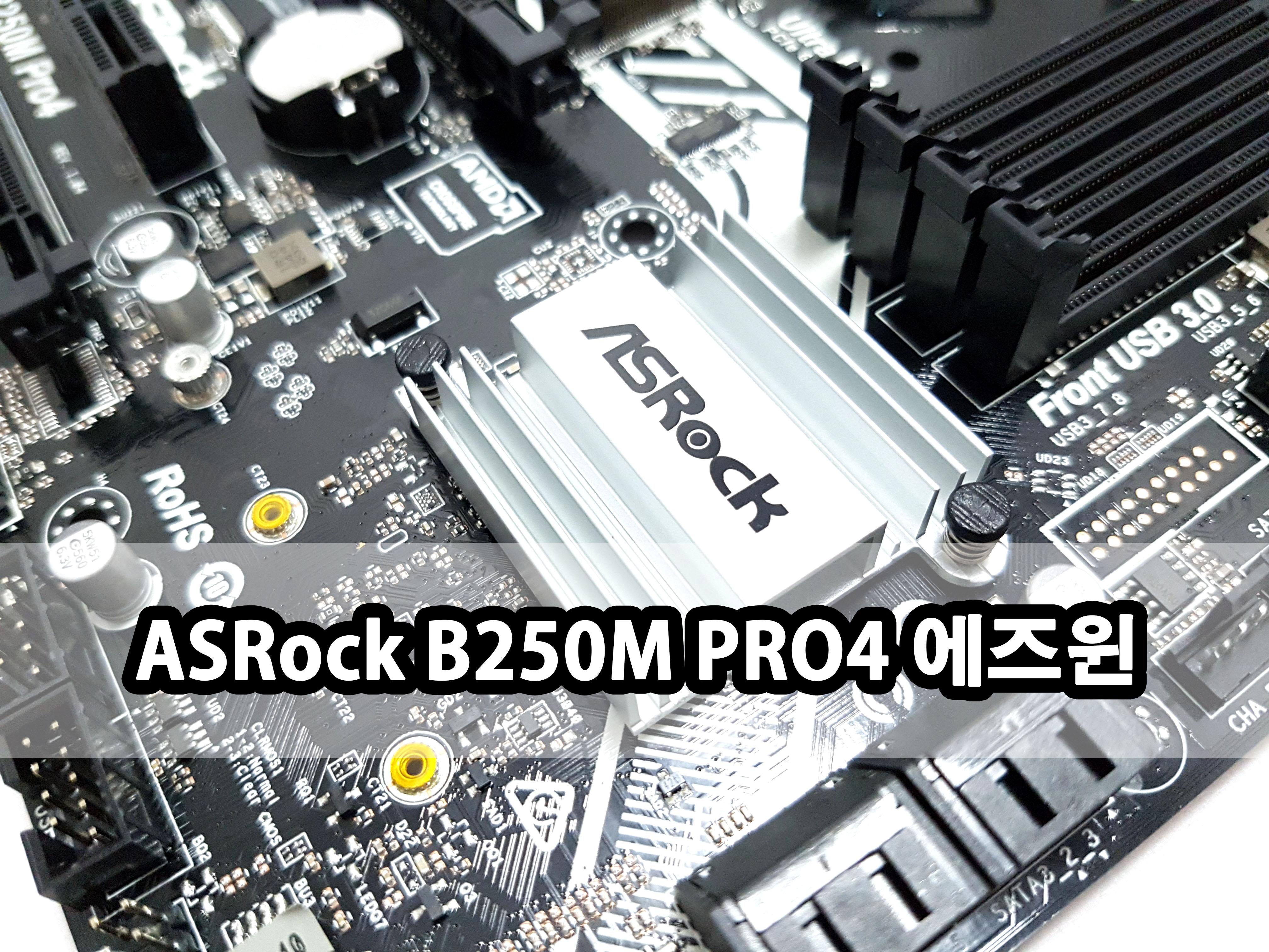 ASRock B250M PRO4 에즈윈 : 인텔 카...