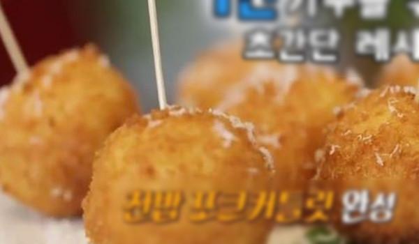 찬밥 포크 커틀릿 만들기