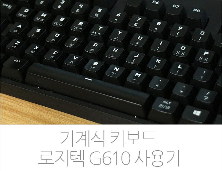기계식 키보드 로지텍 G610 사용기...