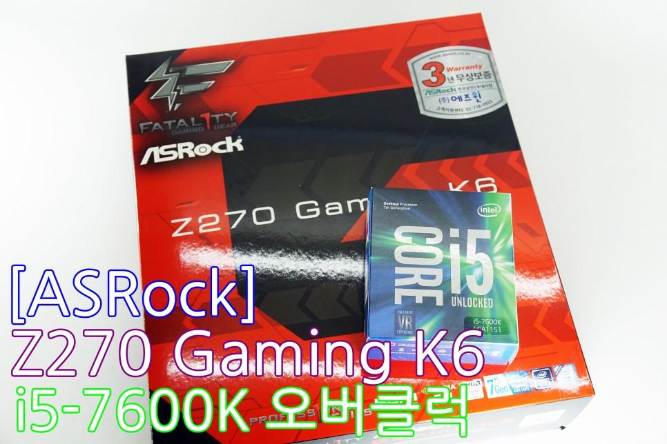 ASRock Z270 Gaming K6 메인보드 리뷰...