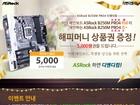 디앤디컴 'ASRock B250M PRO4 디앤디컴' 사면 상품권 증정