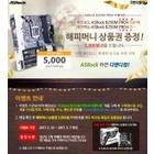 """디앤디컴, """"ASRock B250M PRO4 인기 메인보드 구매하고 해피머니 받자"""""""
