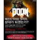 제이씨현시스템, AMD와 함께하는 둠(DOOM) 증정 이벤트... 인기 힘입어 앵콜 실시