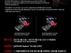 이엠텍, 사파이어 라데온 RX480 구매 시 DOOM 증정