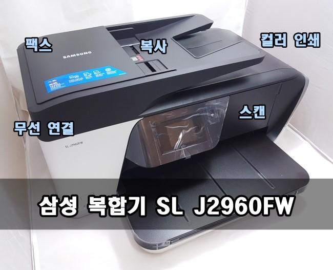 A3 대용지 인쇄, 만능 삼성 복합기 SL...