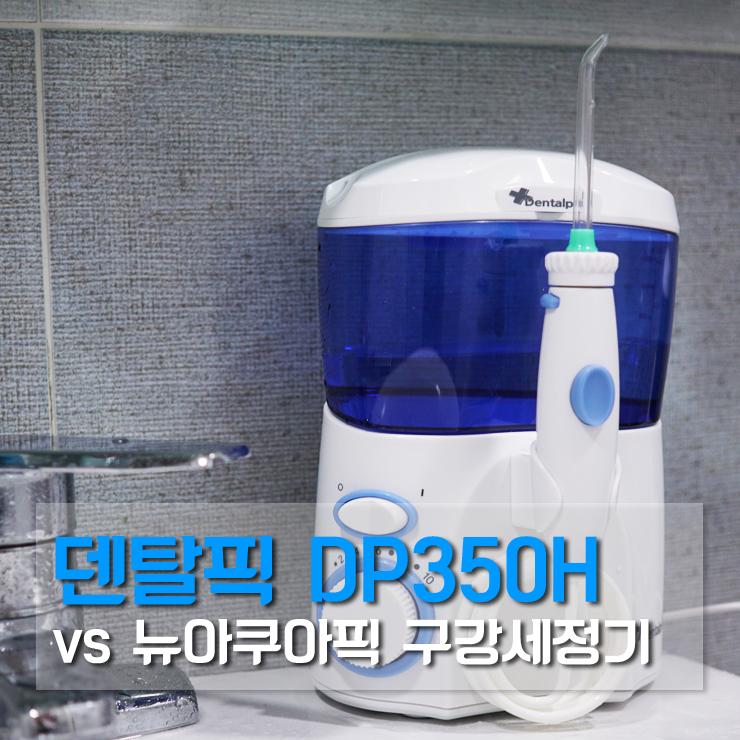 [구강세정기] 덴탈픽 워터플로서 DP-3...