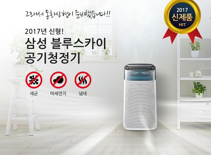 삼성공기청정기 삼성 블루스카이 6000...