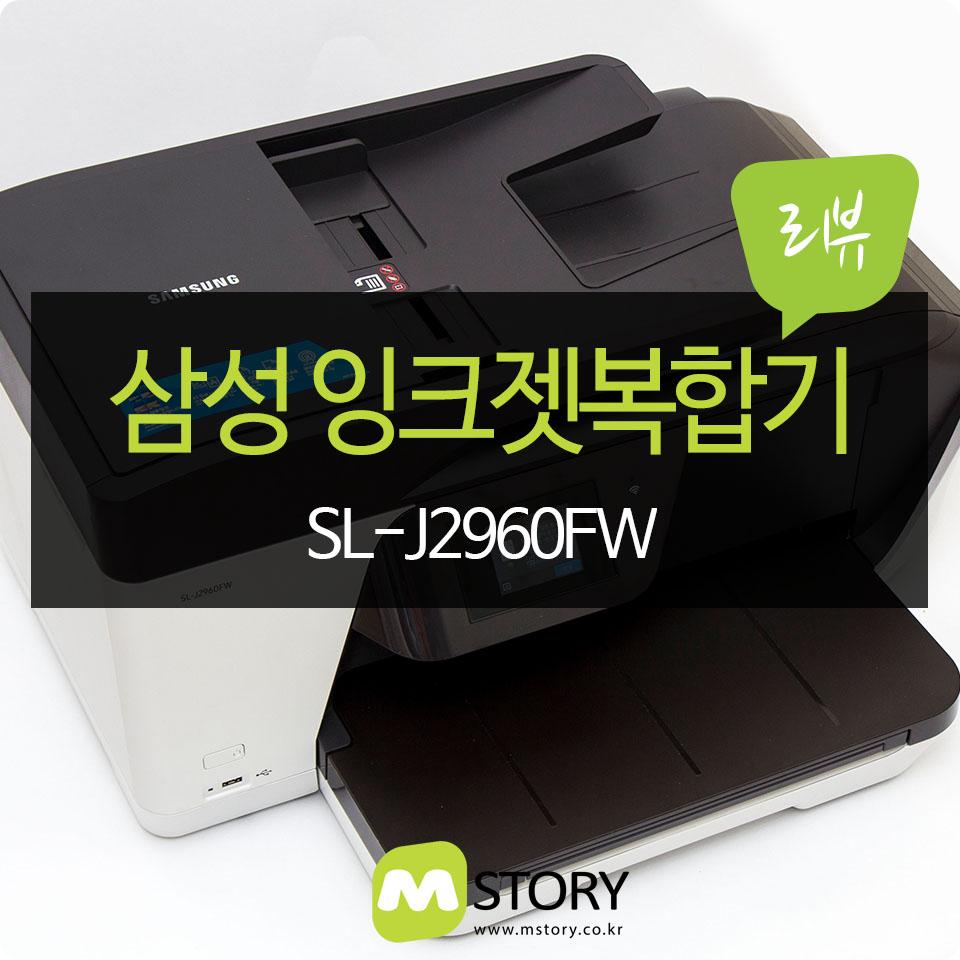 [리뷰] A3를 인쇄하는 삼성 잉크젯 복...