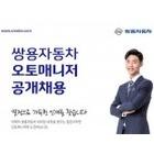 쌍용차, 2017 오토매니저 공개채용 실시