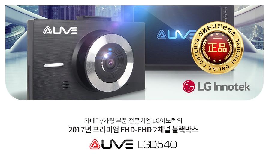 LG 이노텍 얼라이브 LGD540 리뷰 - 총...