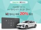 그린카, KT멤버십 제휴로 최대 20% 추가 할인 제공