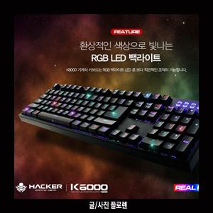 앱코 해커 K6000 리얼 RGB 게이밍 키...