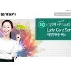 쌍용차, 여성고객을 위한 '레이디케어 서비스' 시행