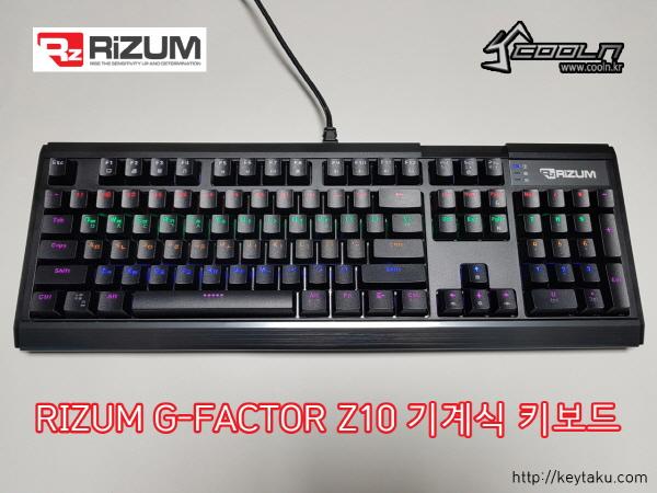 RIZUM G-FACTOR Z10 기계식 키보드 (...