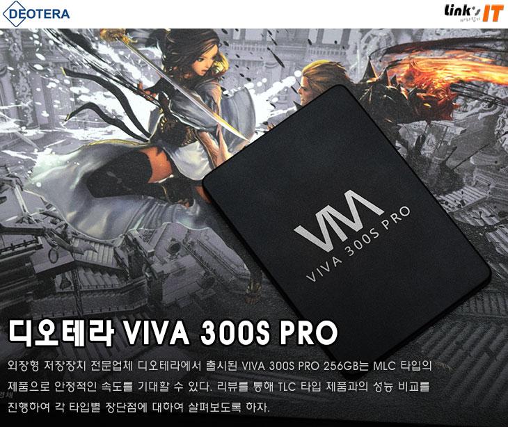 디오테라 VIVA 300S PRO (256GB) 비교...