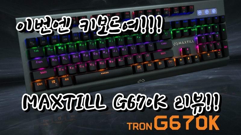 [ClownTV/영상]MAXTILL Tron G670K 리...