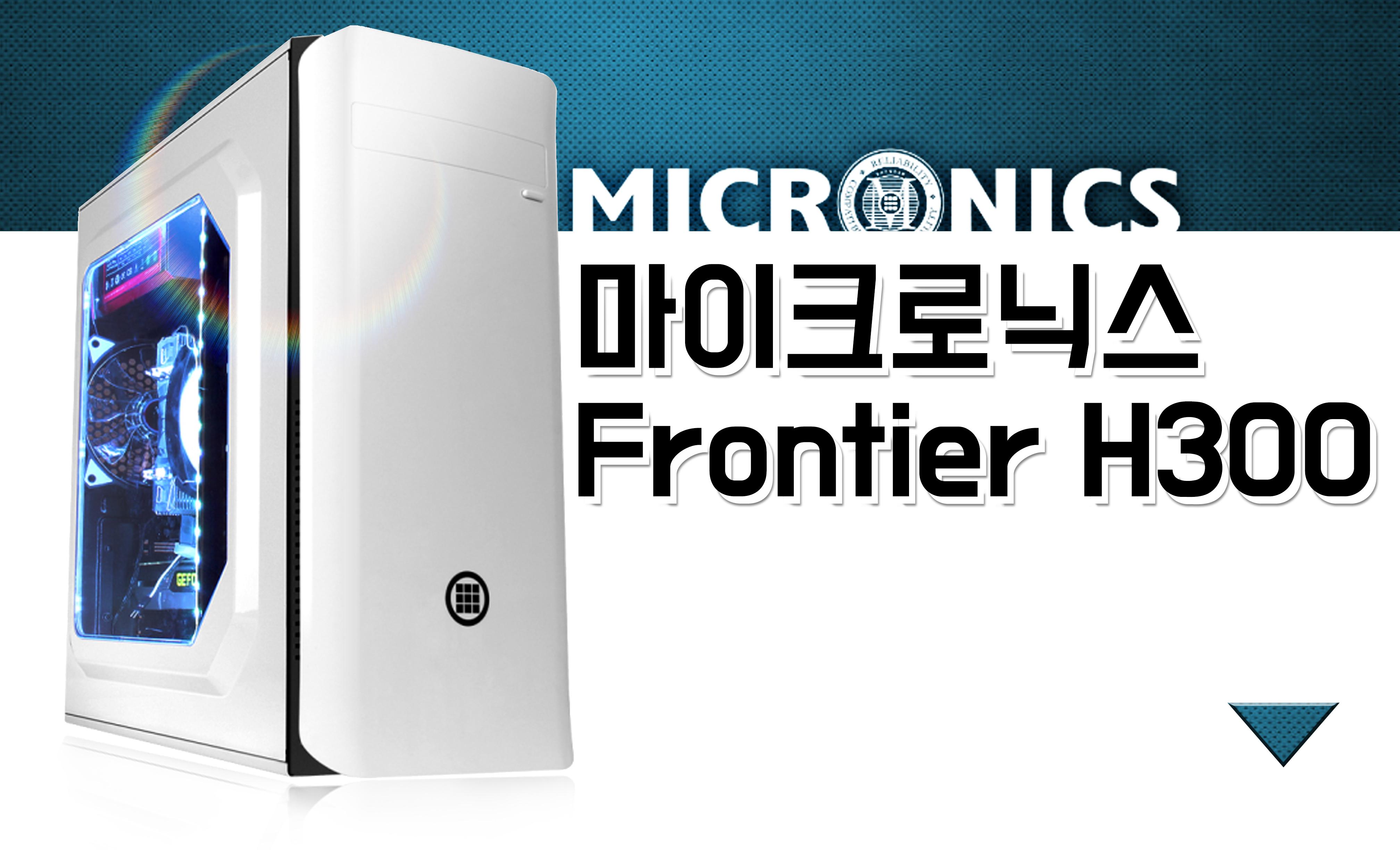 마이크로닉스 frontier H300 화이트케...