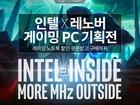 반석전자, 레노버 게이밍 노트북 시리즈 대상 특가 프로모션