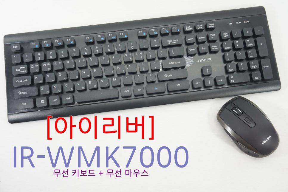 아이리버 IR-WMK7000 무선 키보드마우...
