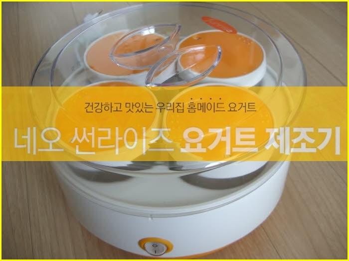 집에서 간편하게 만들어먹을수 있는 RY-SH201 네오 썬라이즈 요거트 제조기