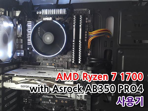 AMD 라이젠7 1700+Asrock AB350 PRO4 사용기