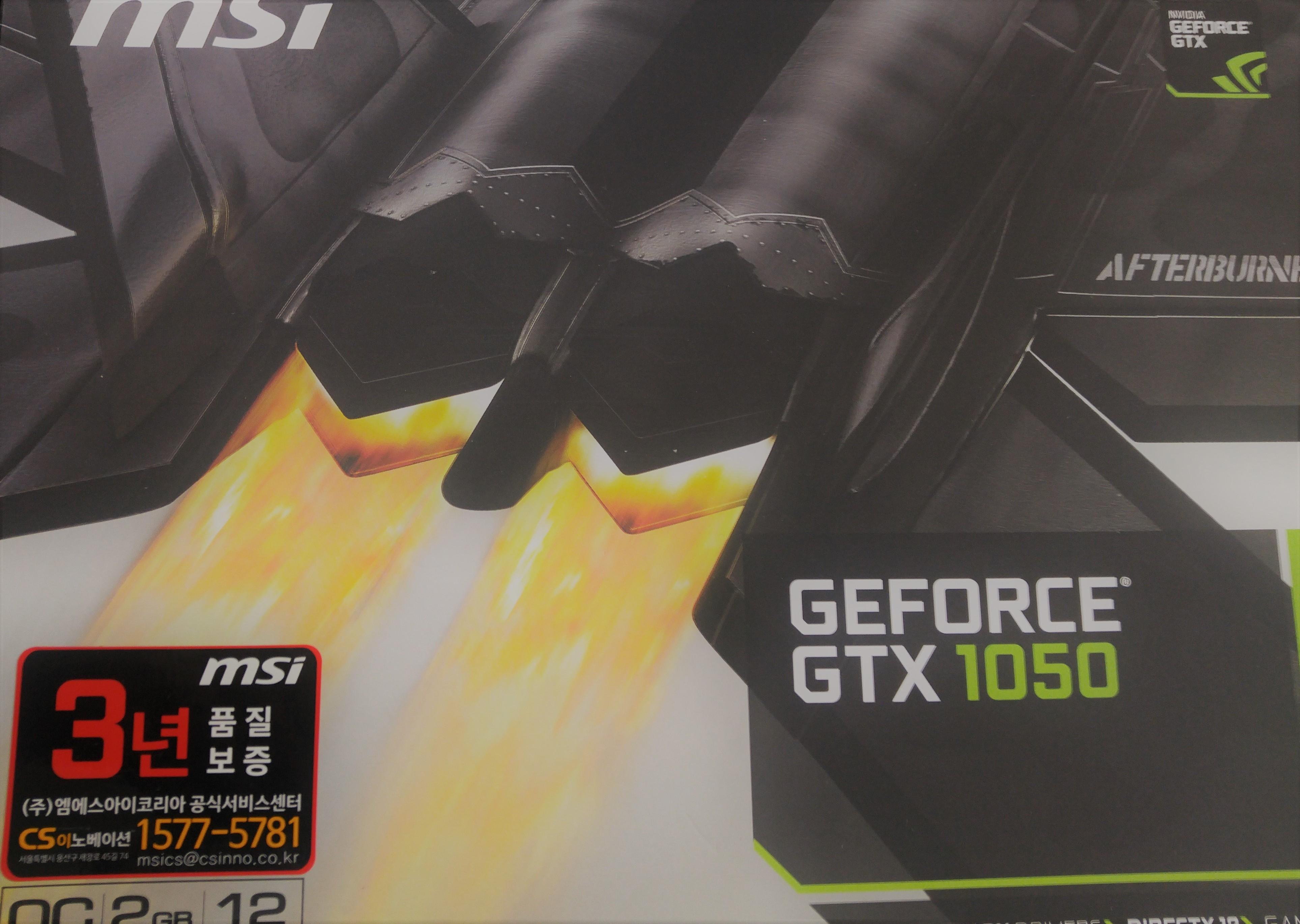 사용기 개봉기 GTX1050 스톰