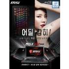 MSI, 인기 노트북 대상 사은품 증정 이벤트 진행