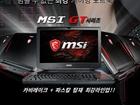 MSI, 풍성한 사은품 증정하는 노트북 기획전 열어