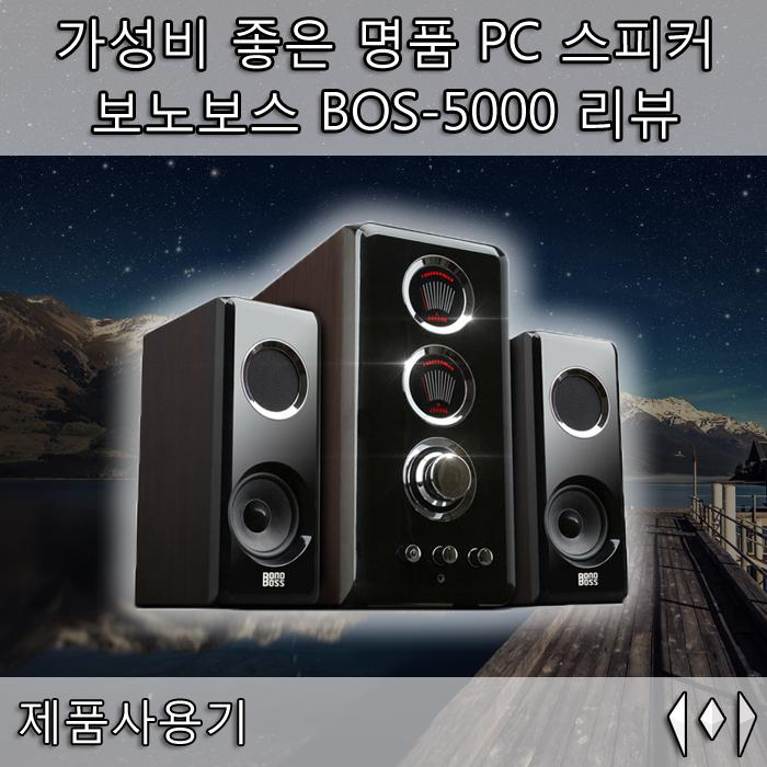 가성비 깡패 고급형 2.1채널 스피커 ...